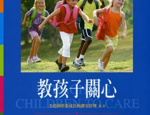 教孩子關心~美德與學業同步的課室管理寶典